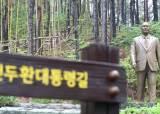 """""""철거냐 존치냐"""" 청남대 전두환·노태우 동상 토론회서 '갑론을박'"""