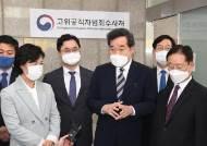 """한동훈 좌천시킨 날…추미애 """"공수처 완성이 검찰개혁 완성"""""""