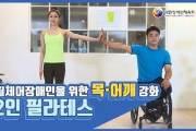 장애인체육회, 맞춤형 필라테스 프로그램 개발 및 보급