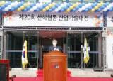 한국산업기술대, 제20회 산학협동 산업기술대전 개막