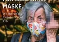 마스크 미착용자에 손가락욕설…베를린 공익광고, 비판에 철회