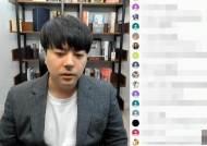 경찰, '가짜사나이 몸캠 유출' 유튜버 정배우 사건 배당