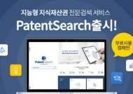 리걸테크, 지식재산권 종합검색 서비스 '페이턴트서치' 런칭