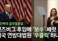 [영상] 긴즈버그 후임에 '보수' 배럿…미국 연방대법원 '우클릭'하나