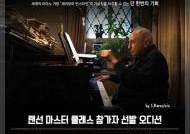 세계적 피아노 교육자 세이모어 번스타인, 오산 죽미령 평화공원서 강연
