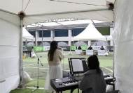 실외 천막에서 10m 거리두고 노래, 코로나 19가 만든 대입 실기 풍경