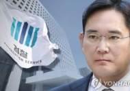 이재용 '불법승계 의혹' 재판 방청권 추첨 진행