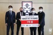김학범호 꺾은 벤투호, 국립중앙의료원에 1억원 기부