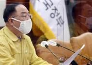 """홍남기 """"법인택시 지원, 2차 고용안정지원금 지급 11월 중 완료"""""""