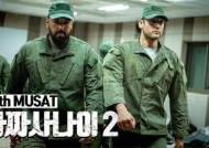 """카카오TV 측 """"'가짜사나이2' 영상 모두 비공개 결정"""" [공식]"""
