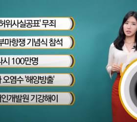 [뉴스픽] 이재명, '허위사실공표' 무죄 확정