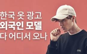 """[ㅈㅂㅈㅇ]""""한국 체형과는 잘 맞지 않지만..."""" 한국 의류 브랜드가 외국인 모델을 쓰는 이유"""