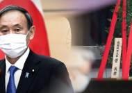 """정부·여야, '야스쿠니 봉납' 스가 한목소리 비판 """"깊은 유감"""""""