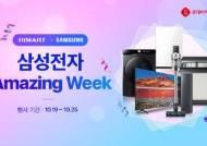 롯데하이마트온라인쇼핑몰, '삼성 어메이징 위크' 진행
