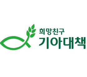 [NPO 브리핑]빈곤퇴치 캠페인 '스탑 헝거', NPO 파트너페어&국제컨퍼런스 外