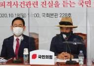 """野 """"피격 공무원 월북 아닌 실족"""" 증인채택 막히자 '홀로 국감'"""