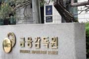"""""""금감원 여직원의 재택근무 장소, 여의도 마사지숍이었다"""""""