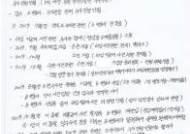 """박훈 """"김봉현 편지 원본 봤다…첫 번째 공란은 '황교안 최측근'"""""""