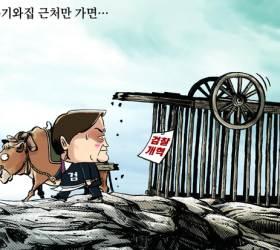 [박용석 만평] 10월 19일