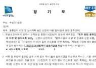 """""""난항 겪던 옵티머스 물류사업, 이재명·채동욱 회동 뒤 급진전"""""""