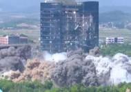 北 폭파에 유명무실해진 공동연락사무소, 예산 21분의 1토막