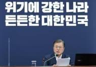 靑 회의실 구호 변경…'위기에 강한 나라, 든든한 대한민국'