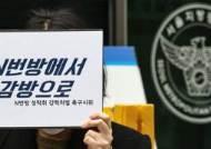 """檢, n번방 전 운영자 '와치맨' 징역 10년 6월 구형…""""죄질 불량"""""""