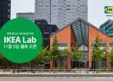<!HS>이케아<!HE>, 세계 최초로 서울서 '지속가능성 랩' 오픈