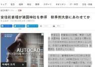"""日 정부 """"아베 야스쿠니 참배, 스가 총리 공물봉납은 개인의 일, 종교 자유"""""""