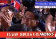 """北매체 """"韓언론, 김정은 연설에 '눈물없이 못볼 감동'이라더라"""""""
