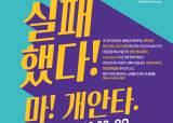 """""""실패했다. 마! 개안타"""" …실패 경험 공유하는 부산 실패박람회"""