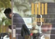 넥센·오뚜기·JYP·안랩…59개 기업, 옵티머스에 죄다 당했다