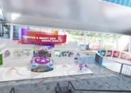 3D 가상현실로 만나는 화장품의 모든 것…온라인 엑스포 오픈