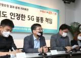 """""""이통3사, 5G '불통' 피해에 최대 35만원 보상해야"""""""