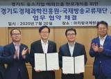 경과원·아리랑TV, 101개국에 도내 中企 방송<!HS>광고<!HE> 지원