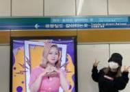 """""""연예인 된 기분""""..박나래, 생일 광고판 인증···팬 사랑에 감동"""