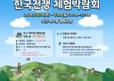 오산시 <!HS>유엔<!HE>군 초전기념관서 제4회 언택트 한국전쟁 체험박람회 개최