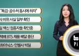 """[뉴스픽]야당 """"특검·공수처 동시에 하자…추미애도 특검 <!HS>수사<!HE> 대상"""""""
