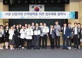 <!HS>서울<!HE>산업진흥원, 마곡서 바이오 기업 기술 교류 네트워킹 사업 순항