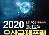 오산시 'AI스마트 미래교육' 선도한다…제2회 미래교육오산국제포럼