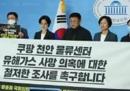 """[단독] """"쿠팡 조리원 사망, 작업장 내 유해물질 탓 아니다"""""""