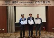 전북스타트업연합회(JBSA), 엑셀레이터 투자사와 업무협약 체결