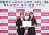 리듬체조 김채운·손지인, 갤럭시아SM과 매니지먼트 계약