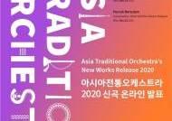 전통음악 대향연! 아시아전통오케스트라 2020 신곡 발표