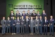 [사진] 2020 친환경건설산업대상 영광의 얼굴들