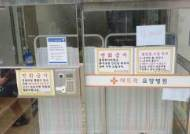 부산 요양병원 집단감염 지속…밤새 해뜨락요양병원 3명 추가 확진