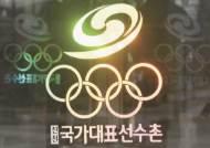 국가대표 진천선수촌 및 촌외 훈련 재개