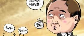 [박용석 만평] 10월 22일