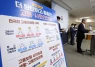 [단독] 전국민 고용보험? 영세근로자 지원금 '특고 돌려막기'