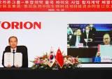 오리온, 암·결핵 진단키트 들고 중국 간다…바이오 사업 진출